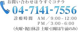 お問い合わせは今すぐコチラ 04-7141-7556