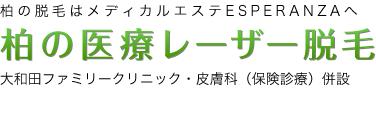 柏の医療レーザー脱毛 大和田ファミリークリニック・皮膚科(保険診療)併設