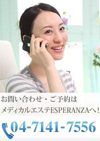 お問い合わせ・ご予約はメディカルエステESPERANZAへ! 04-7141-7556